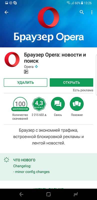 Программа опера на телефон скачать
