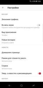 Скриншоты базузера Opera