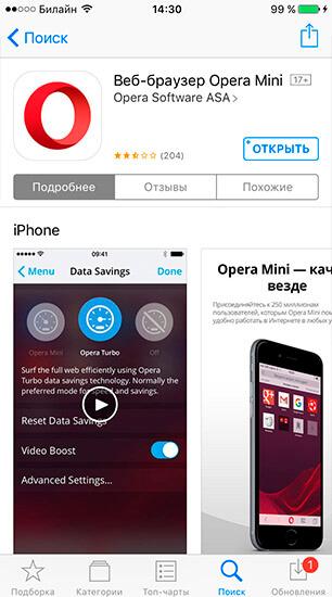 opera-dlya-ios
