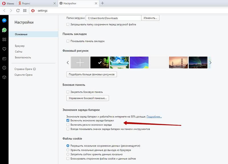 опера для windows 7
