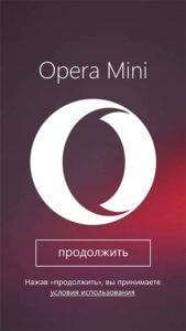 Opera для Windows Phone