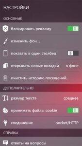 opera-dlya-windows-phone