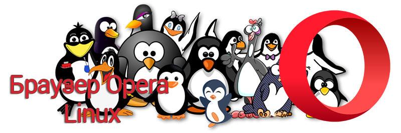 opera-dlya-linux