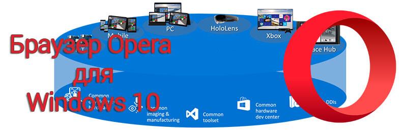 opera-dlya-windows-10