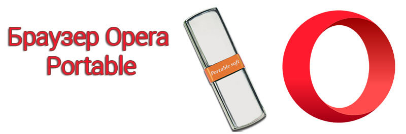 opera-portable-lyubimyj-brauzer-vsegda-s-vami