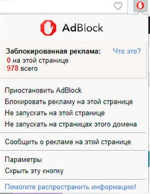 kak-otklyuchit-adblock-v-brauzere-opera