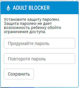 kak-zablokirovat-v-opere-sajt