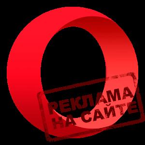 kak-izbavitsya-ot-reklamy-v-brauzere-opera