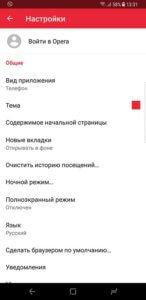 opera-dlya-android-