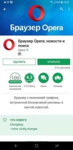 скачать opera для android