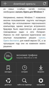 opera-dlya-windows-phone