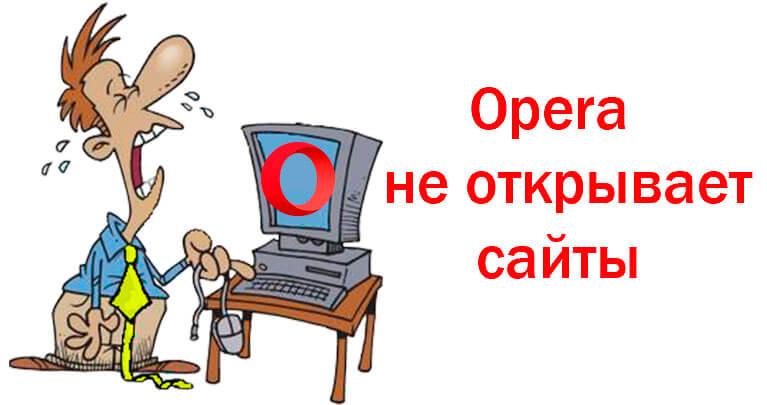 chto-delat-esli-opera-ne-otkryvaet-sajty