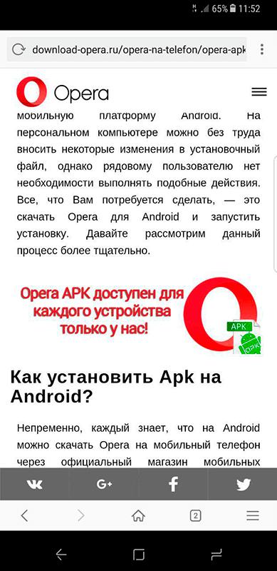 opera-apk