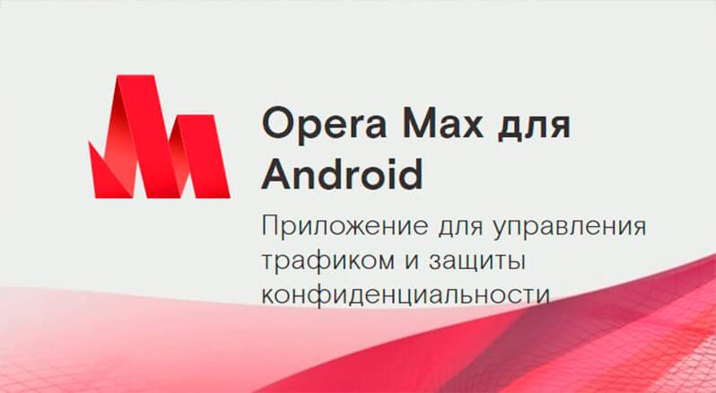 opera-max-zalog-udobnogo-interneta