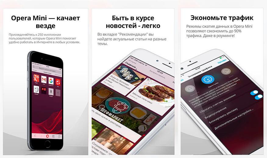 opera-mini-dostup-v-internet-mozhet-byt-u-kazhdogo