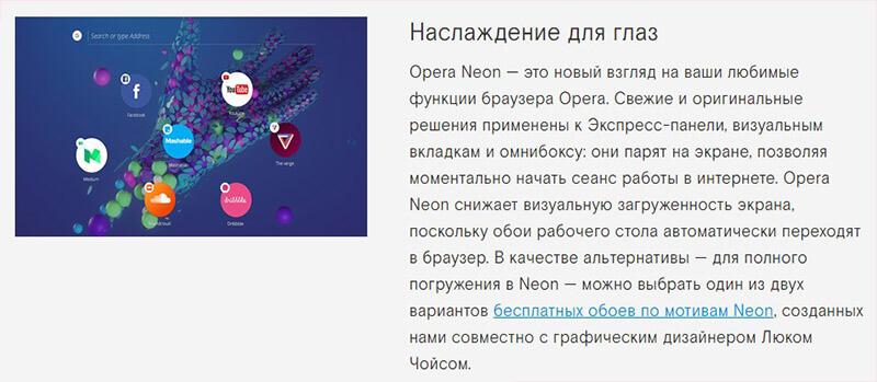 opera-neon-brauzer-budushhego