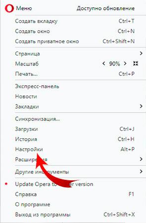 kak-vklyuchit-vpn-v-opera