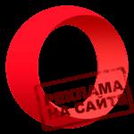 Как избавится от рекламы в браузере Opera