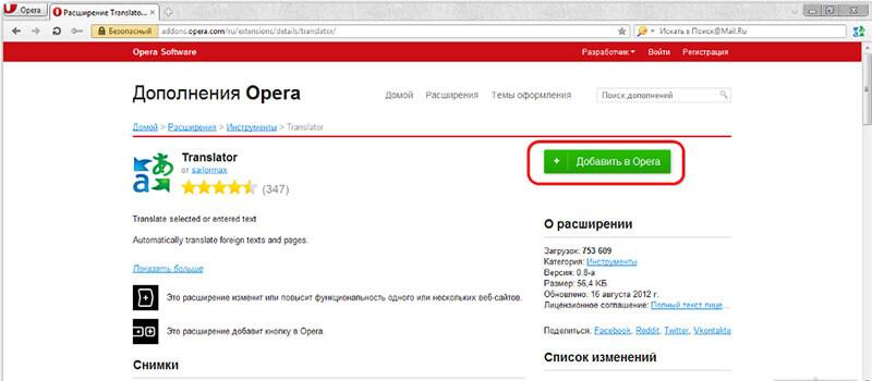 luchshie-rasshireniya-dlya-opery